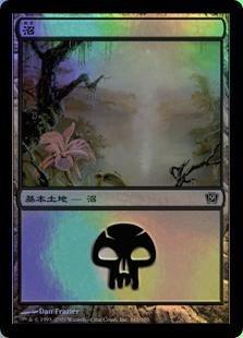 マジックザギャザリング MTG 基本土地 日本語版 沼/Swamp 9ED-341 基本土地 Foil