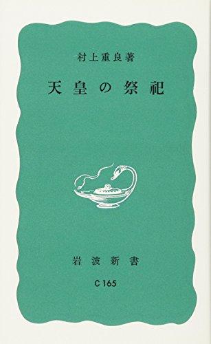 天皇の祭祀 感想 村上 重良 - 読書メーター