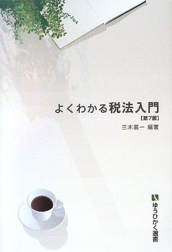 よくわかる税法入門 第7版 (有斐閣選書)