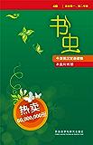 书虫·牛津英汉双语读物(第4级全)(套装共16本) (English Edition)