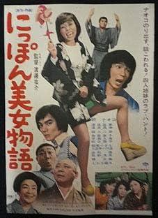 Amazon.co.jp: 研ナオコ 堺正章 ミヤコ蝶々にっぽん美女物語松竹B2 ...