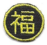 1 X 1 inches Chinese character word GOOD LUCK yellow black circle Embroidered Iron On / Sew On Patch Applique