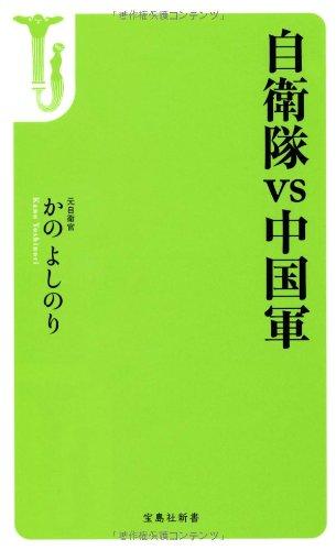 自衛隊vs中国軍 (宝島社新書)