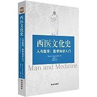西医文化史:人与医学