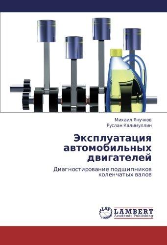 Download Ekspluatatsiya avtomobil'nykh dvigateley: Diagnostirovanie podshipnikov kolenchatykh valov (Russian Edition) pdf