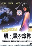 Die Sterntaler 2 / Hoshi no Kinka II/ Heaven's Coins 2 Japanese Drama Dvd English Sub NTSC All Region