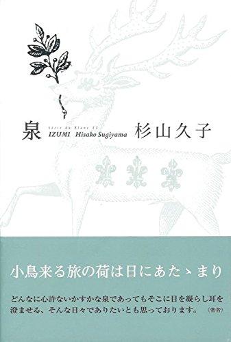泉―杉山久子句集 (ふらんす堂俳句叢書 Se´rie du blanc)