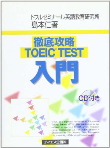 Thorough capture TOEIC TEST Introduction (2003) ISBN: 4887840284 [Japanese Import]