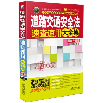Download Road Traffic Safety Law Quick-speed Roms (Case Application version of the latest upgrade version)(Chinese Edition) ebook