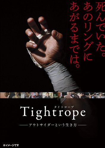 Japanese Movie (Documentary) - Tightrope Outsider Toiu Ikikata [Japan DVD] DSL-10056 by
