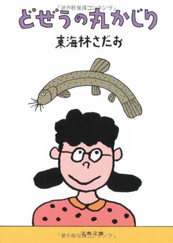どぜうの丸かじり (文春文庫)