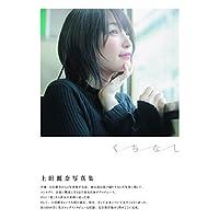 上田麗奈 表紙画像