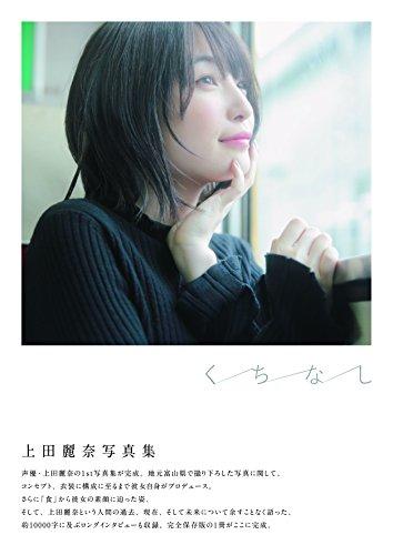 上田麗奈 最新号 表紙画像