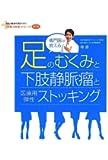 専門医が教える足のむくみと下肢静脈瘤と医療用弾性ストッキング (「患者力支援」シリーズ)