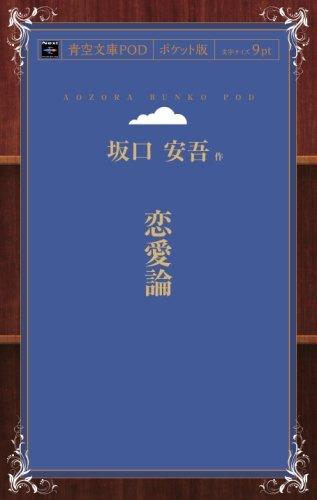 恋愛論 (青空文庫POD(ポケット版))