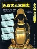Furusato Sangokushi (Japanese Edition)