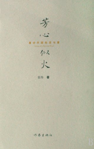 Heart Like Fire-On the Recklessness and Burden of State of Qi (Chinese Edition)