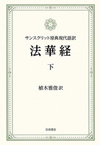 サンスクリット原典現代語訳 法華経(下)