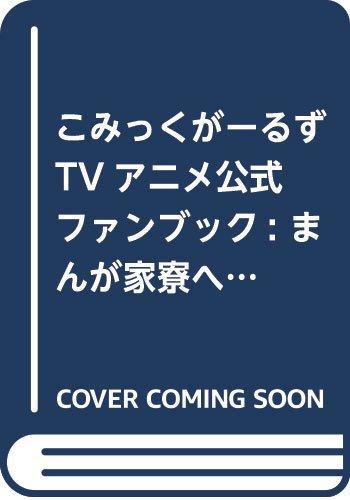 こみっくがーるずTVアニメ公式ファンブック: まんが家寮へようこそ! (まんがタイムKRコミックス)