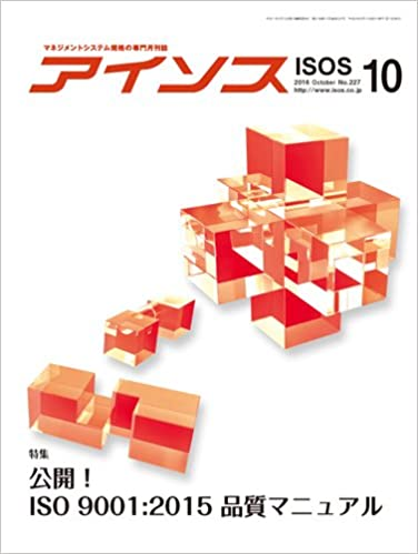 アイソス 227号(2016年10月号) 特集 公開!  ISO 9001:2015 品質マニュアル