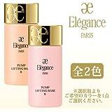 エレガンス パンプリフティング ベース R 30ml-ELEGANCE-