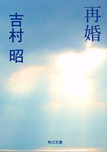 再婚 (角川文庫)