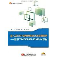 嵌入式DSP应用系统设计及实例剖析:基于TMS320C/DM64x平台(附CD-ROM光盘1张)