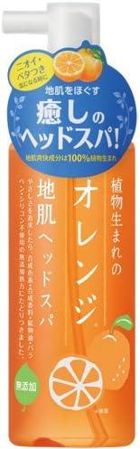 石澤研究所 植物生まれのオレンジ地肌ヘッドスパ