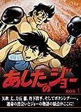 Ashita No Joe Tv Sereis Part 1,2,3 DVD