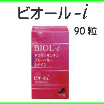 ビオールi 3個 B01N5ONX1J