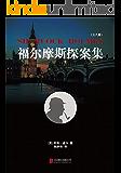 """福尔摩斯探案集(全8册):推理小说中的""""圣经"""""""