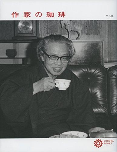作家の珈琲 (コロナ・ブックス)