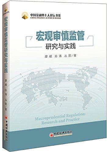 中国金融四十人论坛书系:宏观审慎监管研究与实践