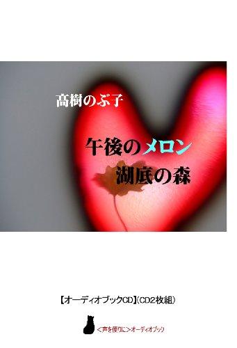 【オーディオブックCD】湖底の森、午後のメロン(CD2枚組) (<CD>)