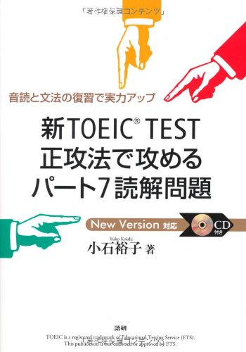 In the review of grammar and reading comprehension Part 7 problem reading aloud to attack the new TOEIC TEST frontal attack skills up ([CD + Text) ISBN: 4876152209 (2010) [Japanese Import]