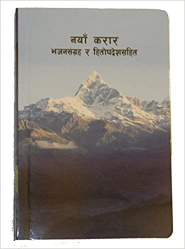 Nepali Bible New Testament Pdf