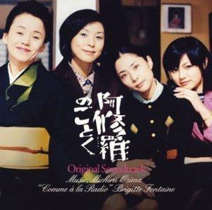 Asyura No Gotoku by Sony/Columbia