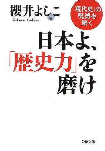 日本よ、「歴史力」を磨け―「現代史」の呪縛を解く (文春文庫)
