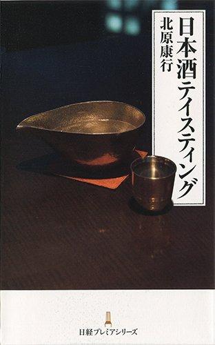 日本酒テイスティング (日経プレミアシリーズ)