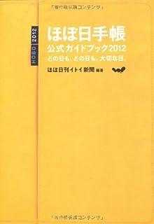 ほぼ日手帳の秘密―10万人が使って、10万人がつくる手帳。 | 山田 浩子 ...