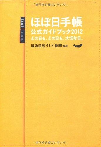 ほぼ日手帳公式ガイドブック2012 どの日も、どの日も、大切な日。