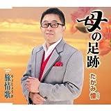 HAHA NO ASHIATO by Crown Japan