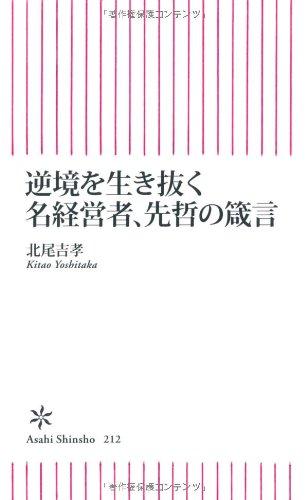 逆境を生き抜く名経営者、先哲の箴言 (朝日新書)