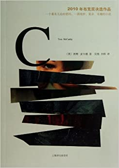 Book C(Works Final Selected for the 2010 Booker Prize) (Chinese Edition)