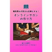 BASYOTOWAZUSUKIWOSIGOTONISURUONLINESALONNOTSUKURIKATA (Japanese Edition)