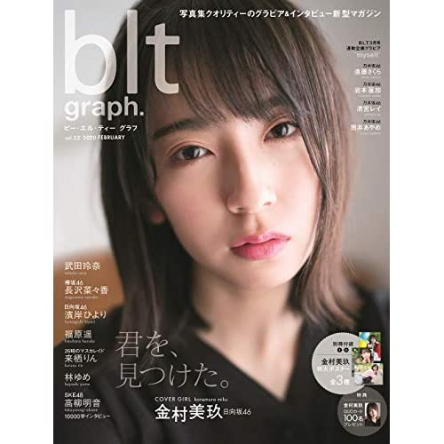 blt graph. Vol.52 表紙画像