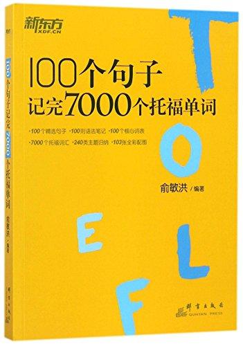 7000 TOEFL Words in 100 Sentences