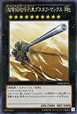 遊戯王OCG 超弩級砲塔列車グスタフ・マックス 遊戯王ゼアル ゴールドシリーズ2014(GS06)