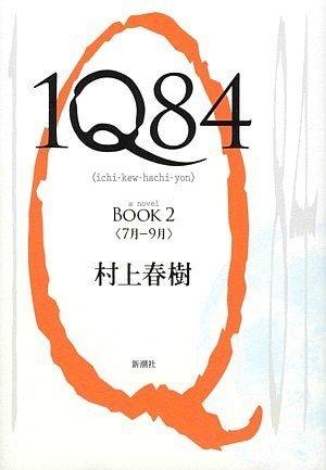 1Q84 Book 2 (Japanese Edition) pdf