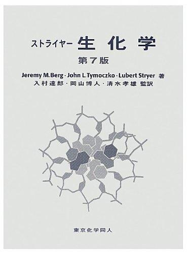 ストライヤー生化学